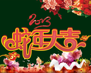 Happy Chinese New Year Wallpaper Imlek 1024
