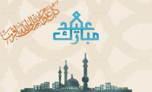 Eid Ul Fitr 2015 Wallpaper Free Download