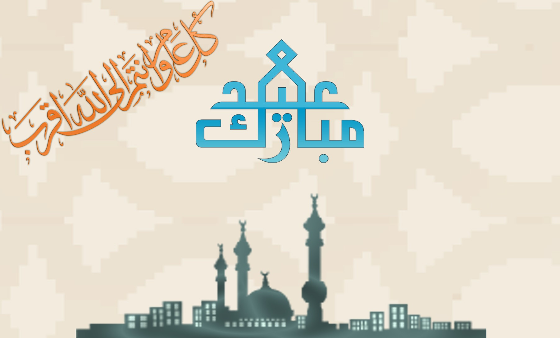 Eid Ul Fitr 2015 Wallpaper Free Download