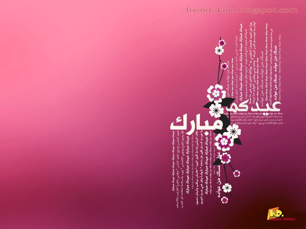 Pink Eid Ul Fitr Wallpaper High Definition Walldiskpaper