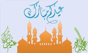 Eud ul fitr wallpaper image picture